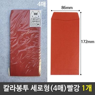 칼라봉투 편지봉투 세로형 예쁜봉투 빨강 1개(4매)