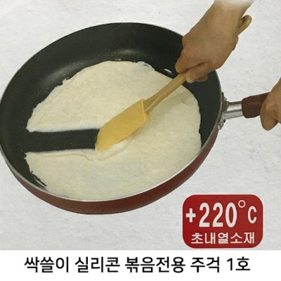 볶음용 실리콘 싹쓸이 주걱 1호