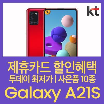 (KT공시/기기변경) 갤럭시A21s