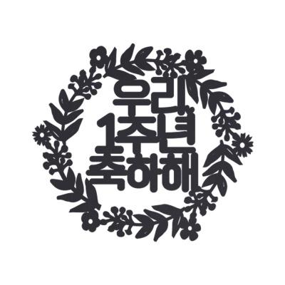 페이퍼 커플이벤트 토퍼 - 우리1주년