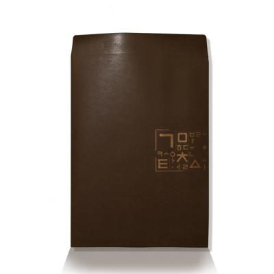 가하 훈민정음 금펄 밤색 서류봉투