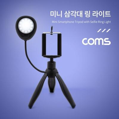 (BT908) Coms 스마트폰 미니 삼각대 링 라이트