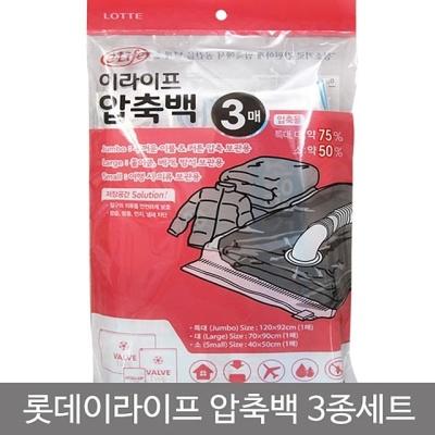 롯데이라이프압축백3종세트(특대_대_소)