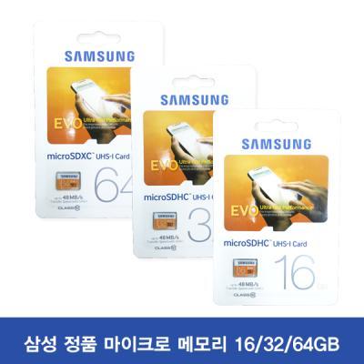 [SAMSUNG]삼성정품 메모리카드 SD카드 마이크로 -16GB