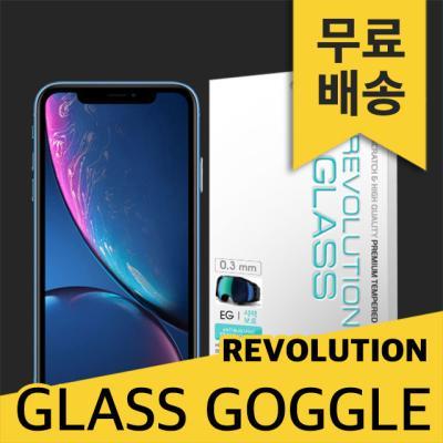 2매 레볼루션글라스 고글 시력보호 강화유리 아이폰XR