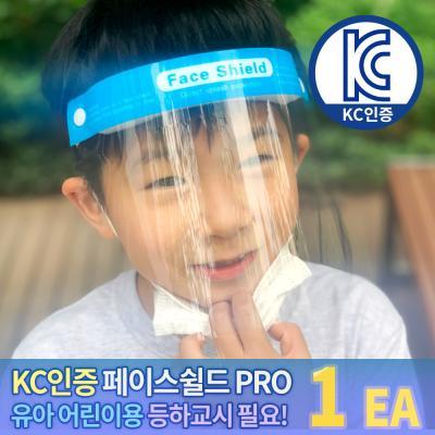 어린이용 페이스쉴드 PRO 안면 보호 투명 마스크 블루