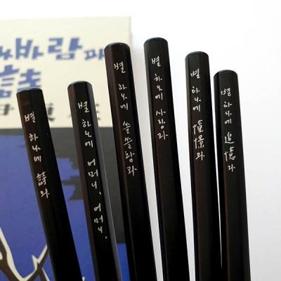 윤동주 <별 헤는 밤> 흑목육각연필 6P 세트(100주년)