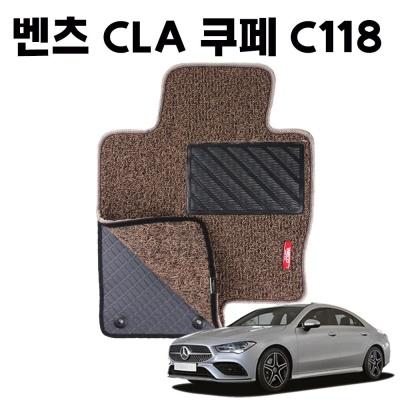 벤츠 CLA C118 이중 코일 차량 발 바닥 카 매트 Brown
