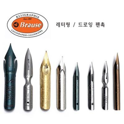 [브라우스] 레터링/드로잉 펜촉 (8가지) 택 1