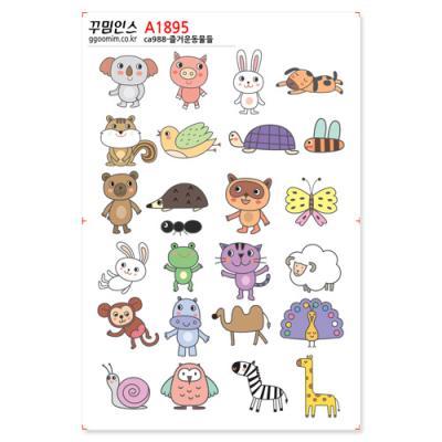 A1895-꾸밈인스스티커_즐거운동물들