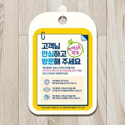 마스크 착용 안내문 안내판 팻말 표지판 제작 CHA081