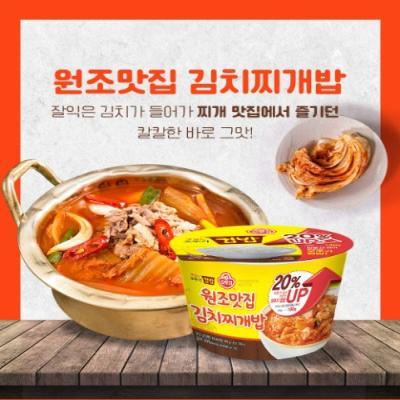 [오뚜기] 컵밥 원조맛집김치찌개밥(증량) 310G