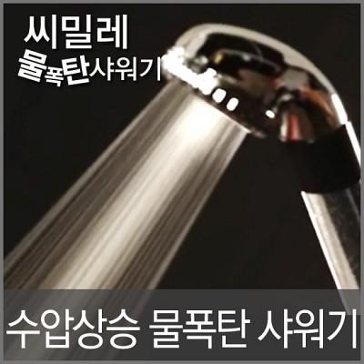 씨밀레 물폭탄 수압상승+절수 샤워기