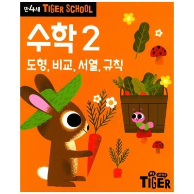 [삼성출판사] Tiger School 만4세 수학. 2