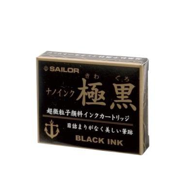세일러 잉크 카트리지 (極黑)