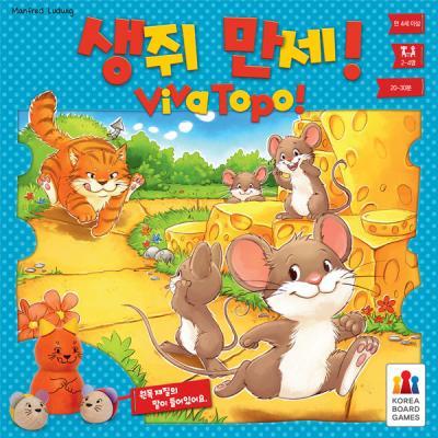 생쥐 만세(비바토포)/보드게임
