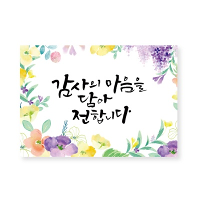 감사의 마음을 담아_캘리사각스티커(20매)