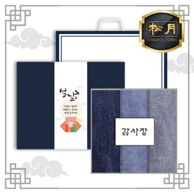 송월 항균호텔 40수 180g 3P 설 선물세트
