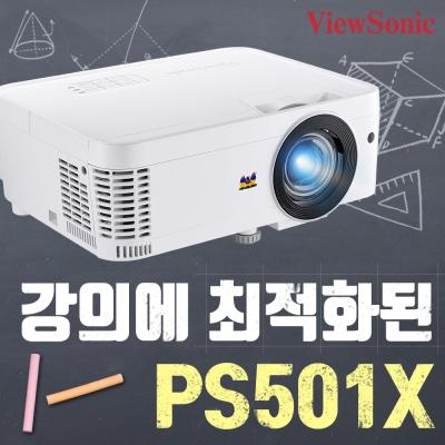 뷰소닉 PS501X 빔프로젝터
