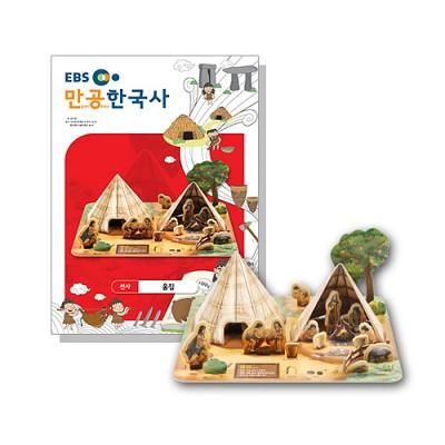 [EBS 만공한국사] 선사_움집