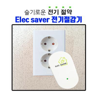 일렉세이버 친환경 전기요금 절감기 전기세 절감기