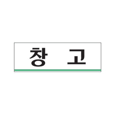 [아트사인] 창고표지판 (0213) [개/1] 90465