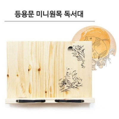 샤인빈 등용문 미니원목독서대 30w1y 독서대