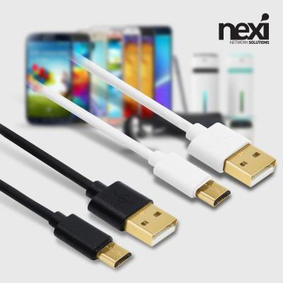 (NEXI) 넥시 Micro 5pin 고속충전 케이블 (1m~2m)