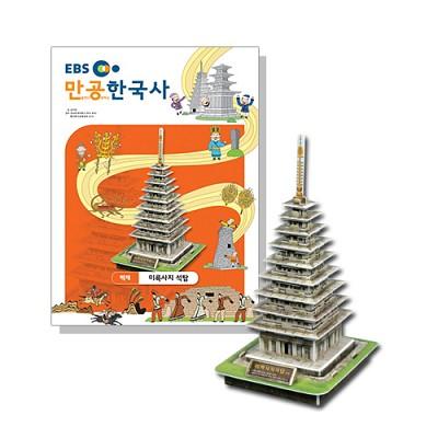 [EBS 만공한국사] 백제_미륵사지 석탑