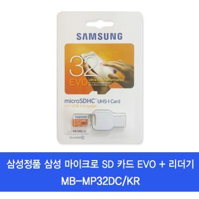 삼성정품 마이크로 SD카드 EVO+리더기 2.0 32GB MP-32DC