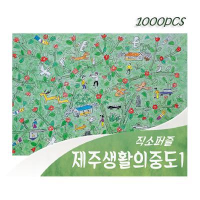 [비앤비퍼즐] 1000PCS 직소 제주생활의중도1 PL1290