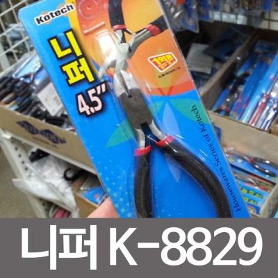 코텍 니퍼 4.5in k 8829 렌치 펜치 니빠 몽키스패너