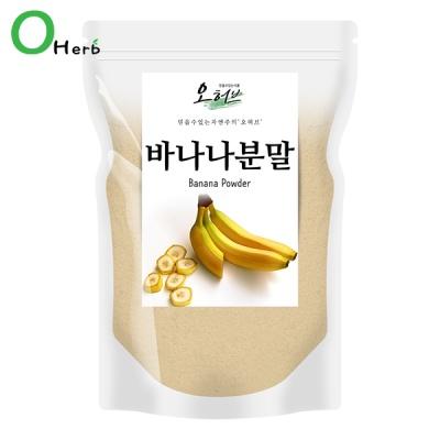 바나나 가루 분말 파우더 바나나라떼 500g(250gx2)