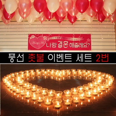 풍선 촛불이벤트세트-2