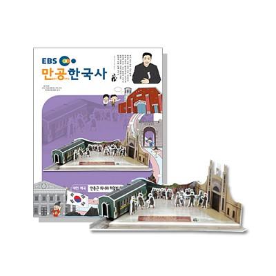 [EBS 만공한국사] 대한제국_안중근 의사와 하얼빈 역