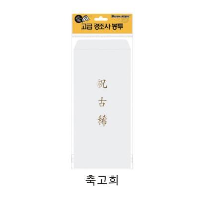 경조사봉투(고희) 금박 99511