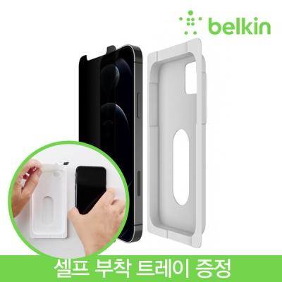 벨킨 아이폰12 12프로 프라이버시 필름 OVA029zz