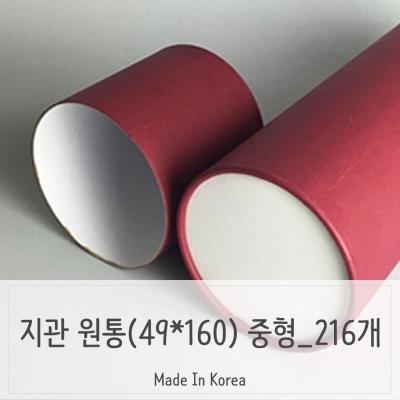 와인색 원통형 포장용품 중형 216개