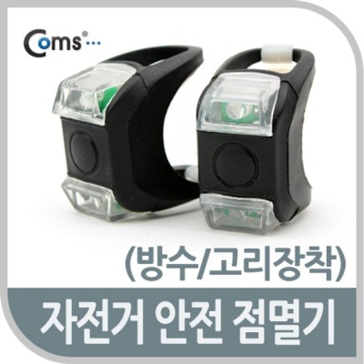 Coms 자전거 안전 점멸기 방수 고리장착 LED 전방등