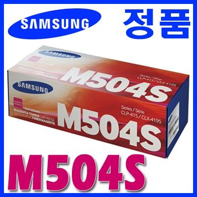 삼성 정품 CLT-M504S M504 504S 504 CLP-415N CLX-4190/4195 SL-C1810/1860