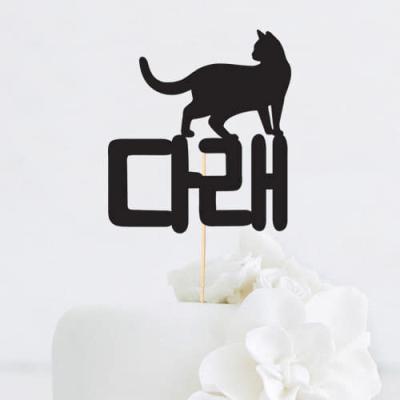고양이 이름 맞춤 케이크토퍼