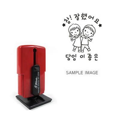 [선생님 주문제작]Handy Ink-in {참잘했어요(어깨동무)}