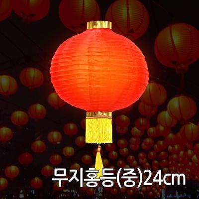 무지홍등(중) 중국집 중국전통 인테리어 소품
