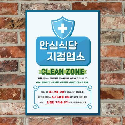 코로나 예방 포스터_050_안심식당 지정업소 클린존