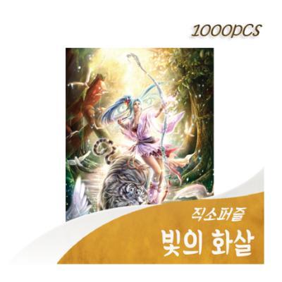 [비앤비퍼즐] 1000PCS 직소 빛의 화살 PL1236