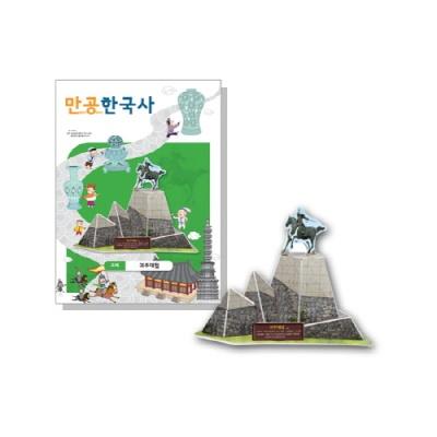 [만공한국사] 고려_귀주대첩