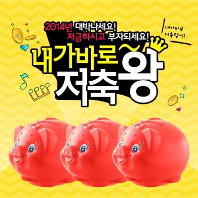 탤런트 돼지저금통(특대)