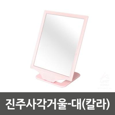 진주사각거울-대(칼라)