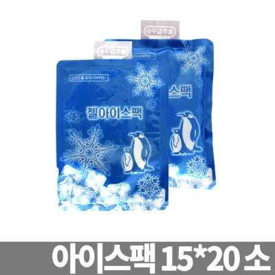 젤 아이스팩 15x20 소 얼음팩 냉동팩 쿨팩 냉찜질팩