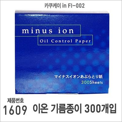[카쿠케이]이온기름종이 300P/FI-002/일본/직수입/기름종이/이온/미용/얼굴/1609